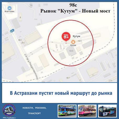 В Астрахани пустят новый маршрут  до рынка