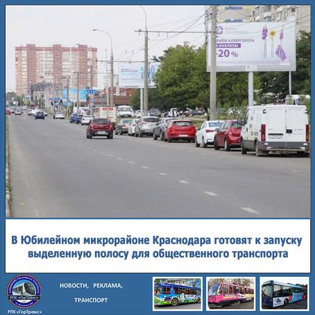 В Юбилейном микрорайоне Краснодара готовят к запуску  выделенную полосу для общественного транспорта