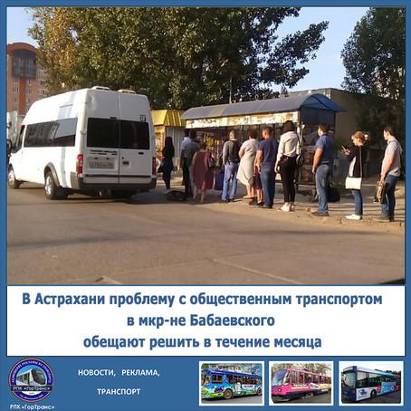 В Астрахани проблему с общественным транспортом власти обещают решить до конца сентября