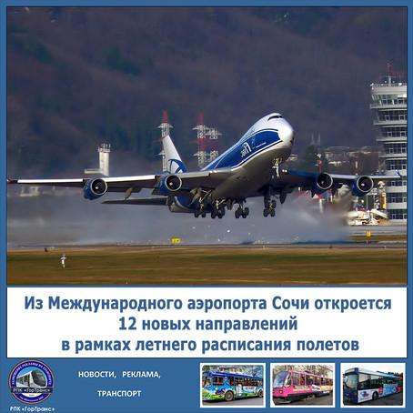Из Международного аэропорта Сочи откроется 12 новых направлений в рамках летнего расписания полетов