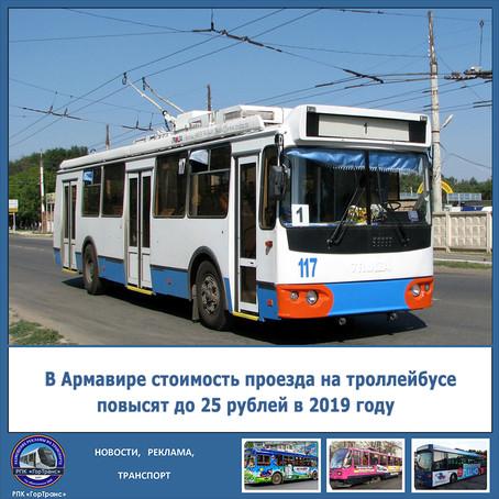 В Армавире стоимость проезда на троллейбусе повысят до 25 рублей в 2019 году