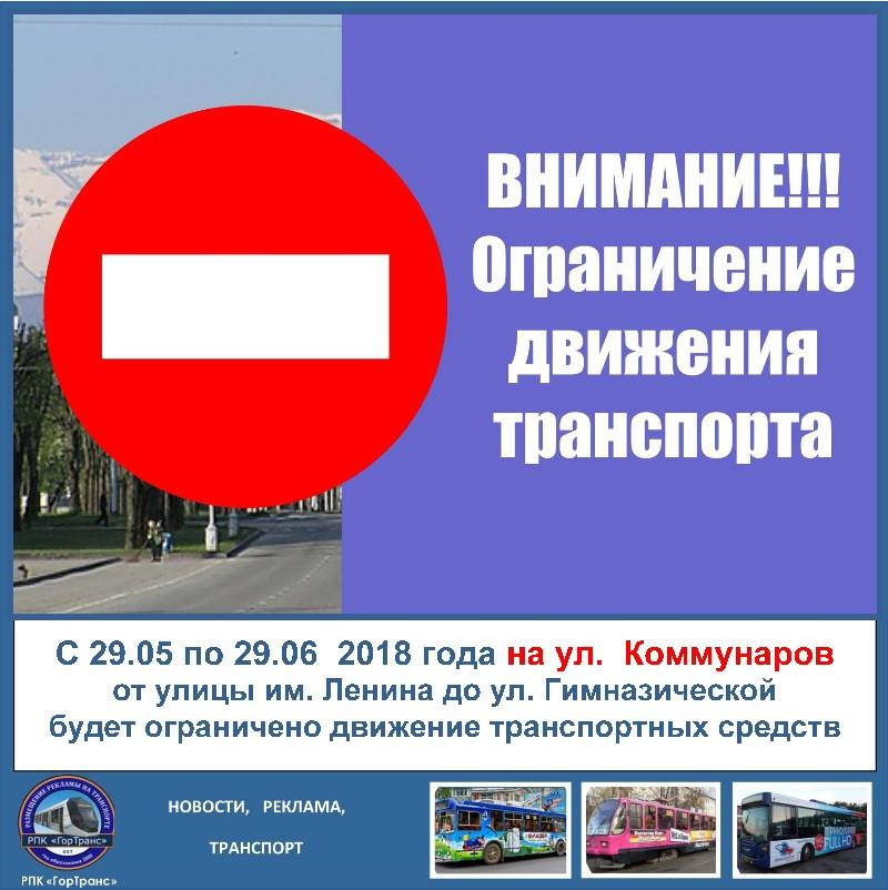 На месяц ограничено движение ТС в центре Краснодара