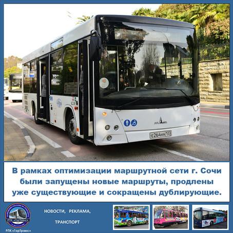 Оптимизация маршрутной сети г.Сочи. Запущены новые маршруты, продлены уже существующие.