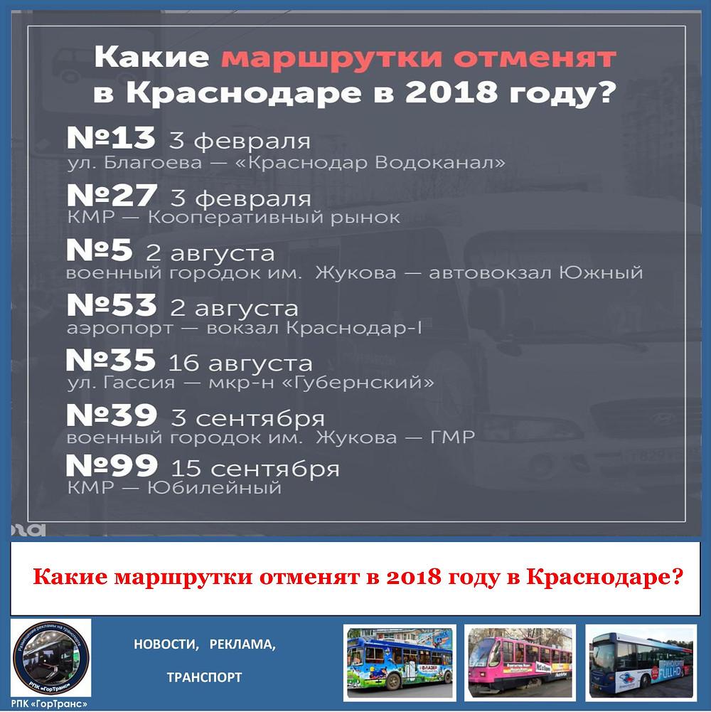 Какие маршрутки отменят в 2018 году в Краснодаре