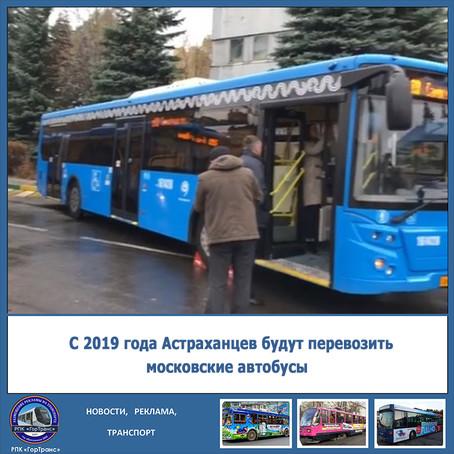 С 2019 года Астраханцев будут перевозить московские автобусы