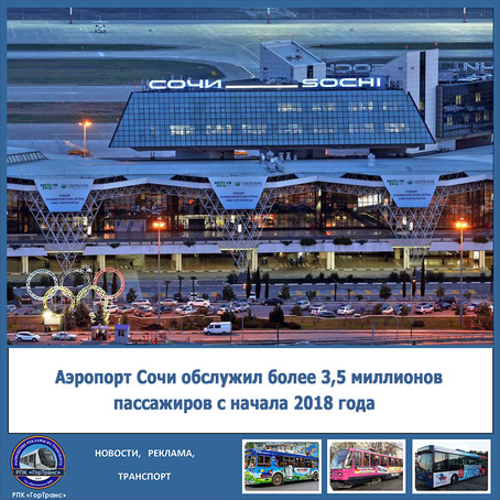 Аэропорт Сочи обслужил более 3,5 миллионов пассажиров с начала   2018 года