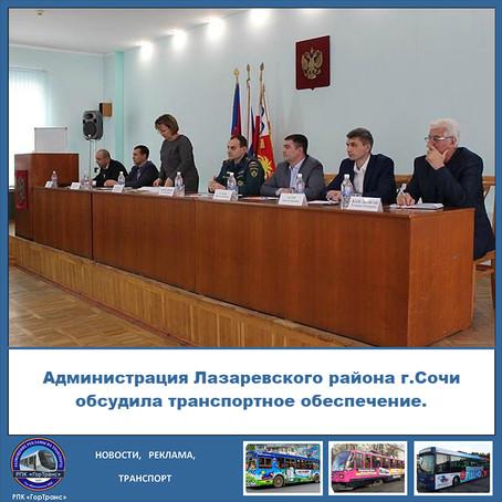 Администрация Лазаревского района г. Сочи обсудила транспортное обеспечение