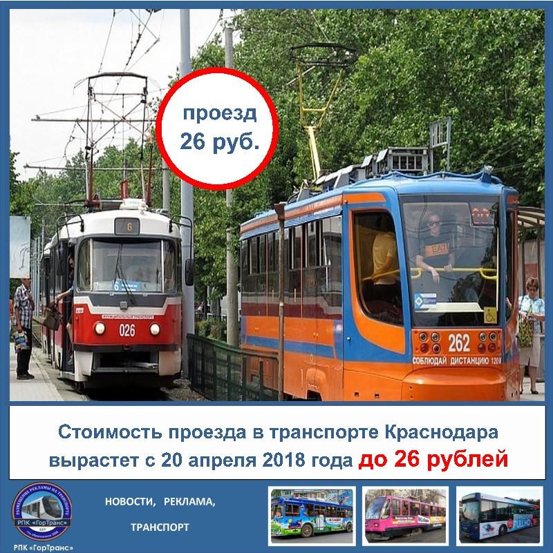 Стоимость проезда в Краснодаре 26 рублей