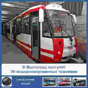 10 белорусских и 20 уральских трамваев поступят в Волгоград