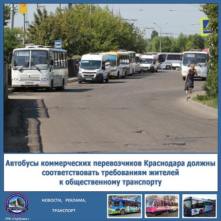 Автобусы коммерческих перевозчиков Краснодара должны соответствовать требованиям жителей