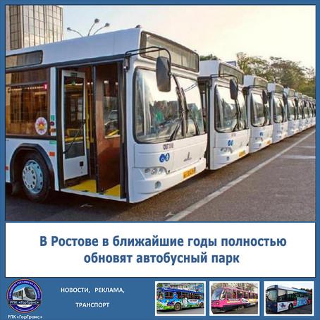 В Ростове-на-Дону в ближайшие годы полностью обновят автобусный парк