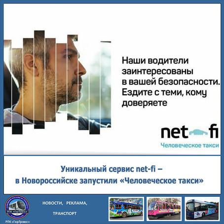 Уникальный сервис net-fi – в Новороссийске запустили «Человеческое такси»