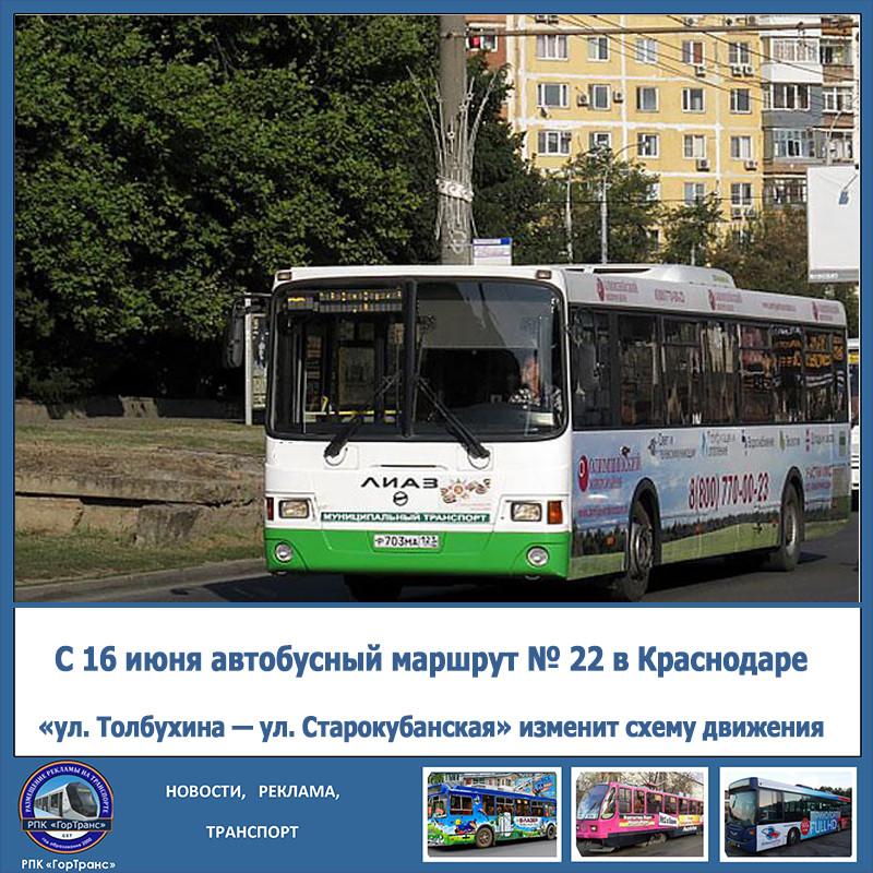 Автобусный маршрут № 22 в Краснодаре изменит схему движения