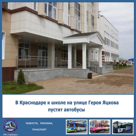 В Краснодаре к школе на улице Героя Яцкова пустят автобусы