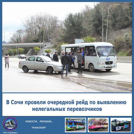 В Сочи провели очередной рейд по выявлению нелегальных перевозчиков