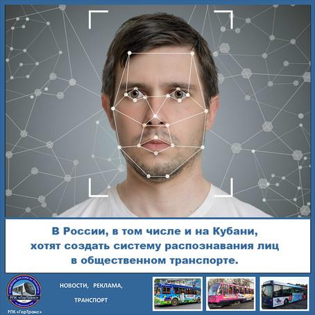 В России, в том числе и на Кубани, хотят создать систему распознавания лиц в общественном транспорте