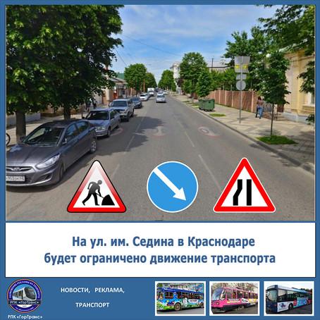 На ул. им. Седина в Краснодаре будет ограничено движение транспорта