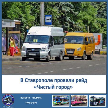 В Ставрополе провели рейд «Чистый город»