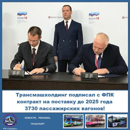 «Трансмашхолдинг» подписал с ФПК контракт на поставку до 2025 года 3730 пассажирских вагонов