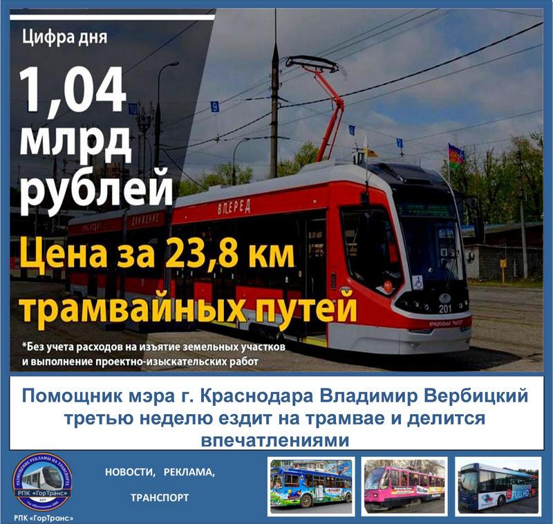 Поездки помощника мэра на трамвае