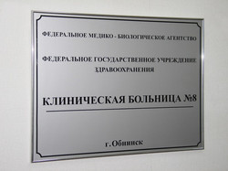 Табличка на фасад здания