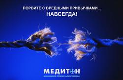 "Реклама услуг фирмы ""Медитон"""