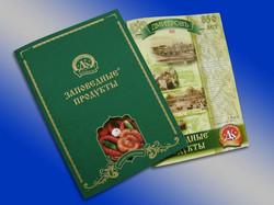 Дизайн каталога Заповедные продукты