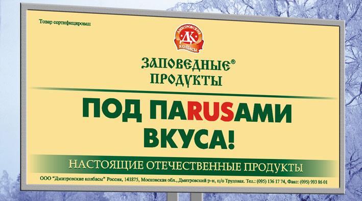 """Реклама ТМ """"Заповедные продукты"""""""