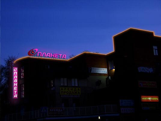 Контурная подсветка здания  в сочетании с рекламными вывесками