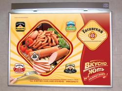 Реклама колбасных изделий