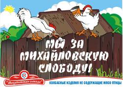 Реклама торговой марки