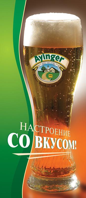 Реклама пива Ayinger