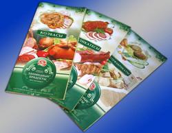 Дизайн буклетов Заповедные продукты