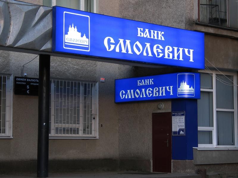 БАНК СМОЛЕВИЧ