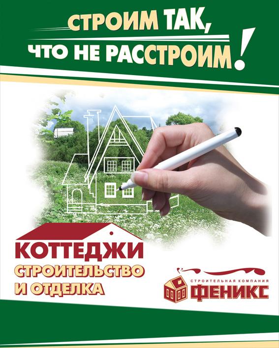 Реклама строительной компании