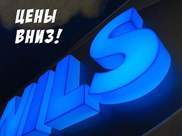 Объемные буквы по низким ценам в Обнинске