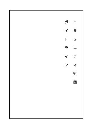 160901ガイドラインver001_ページ_1.png