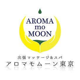 出張マッサー&スパ アロマモムーン東京