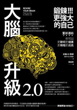 大腦升級2.0,鍛鍊!!!更強大的自己:重新連結,你可以更聰明更健康更積極更成長