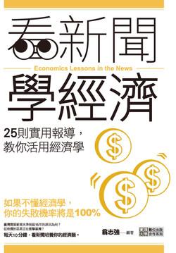看新聞學經濟:25則實用報導,教你活用經濟學