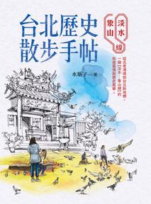 台北歷史散步手帖:淡水象山線.jpg