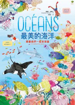 最美的海洋:需要我們一起來保護