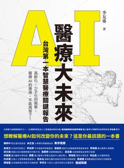 AI醫療大未來:台灣第一本智慧醫療關鍵報告