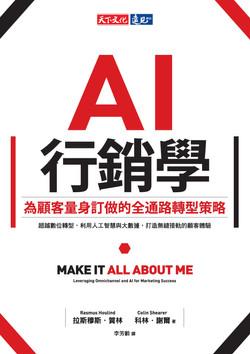 AI 行銷學:為顧客量身訂做的全通路轉型策略