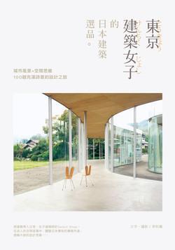 東京建築女子的日本建築選品:城市風景╳空間思維,100趟充滿詩意的設計之旅