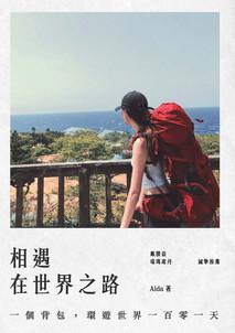 相遇在世界之路:一個背包,環遊世界一百零一天.jpg