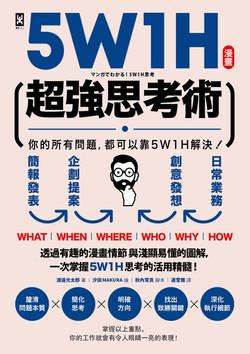 5W1H超強思考術:你的所有問題,都可以靠5W1H解決!
