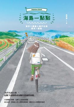 海島一點點:東京╳廣島╳瀨戶內海都來一點點