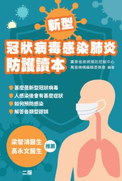 新型冠狀病毒感染肺炎防護讀本