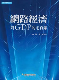 網路經濟對GDP的毛貢獻